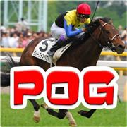 ディープインパクト産駒-POG情報