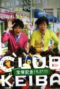 宝塚記念攻略2010