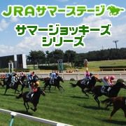 JRAサマージョッキーズシリーズ 〜2010〜