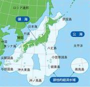 日本地図(日本の領土&経済水域)