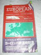 ヨーロッパ一周(複数国)の旅