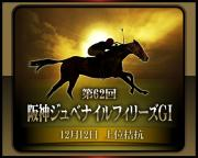 阪神JF2010攻略