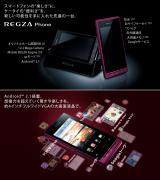 REGZA Phone T-01C ドコモレグザフォン
