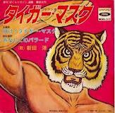 タイガーマスク(伊達直人)