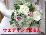 挙式・披露宴・結婚Q&A