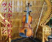 大人から始めるヴァイオリン(バイオリン)
