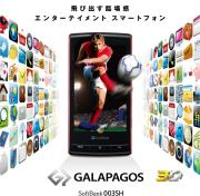 GALAPAGOS・AQUOSPHONE Android