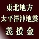 東北地方太平洋地震 被災者に義援金を!