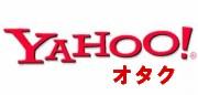 Yahoo!のおたくっ子集まれし