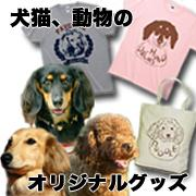 犬猫、動物のオリジナルグッズ