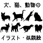 犬、猫、ペット、動物のイラスト&似顔絵