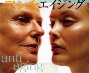 お肌の老化について