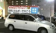 新しい日本の政治を!