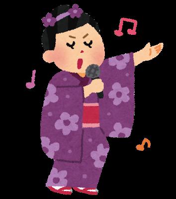 演歌・演歌歌手