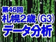札幌2歳S(G3) データ分析