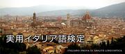 イタリア語検定(伊検)