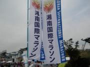 第6回湘南国際マラソンを語ろう