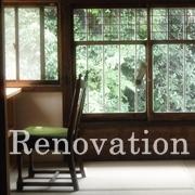 リノベーション・癒し空間