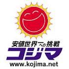 コジマ☆kojima☆電気