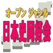日本史同好会〜オープンジャンル