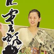 仕立屋甚五郎 〜29秒で着れる着物〜