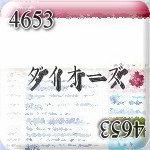 4653:ダイオーズ