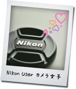 Nikon User カメラ女子