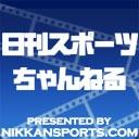 nikkansports.com日刊スポーツ