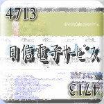 4713:日信電子サービス