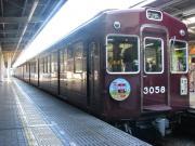 阪急電鉄〜うつくしきマルーンの車両たち