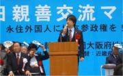 日本維新の会は危険 橋下徹は信用できない