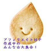 アフィリエイトHP作成中の人☆大集合!