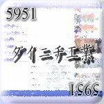5951:ダイニチ工業
