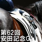 第62回安田記念G1
