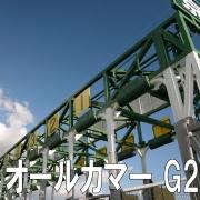 オールカマー 2012 データブログまとめ