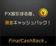 FXキャッシュバックサービスFinalCashBack