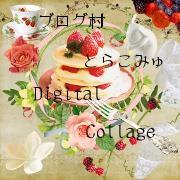 デジタルコラージュ