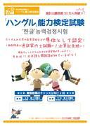 「ハングル」能力検定試験(ハン検)