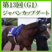 第13回 ジャパンカップダート(GI)