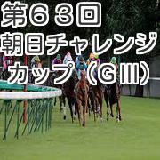 第63回朝日チャレンジカップ(G3)予想