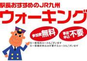 JR九州ウォーキング