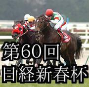 第60回日経新春杯(G2)