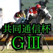 第47回共同通信杯(G3)