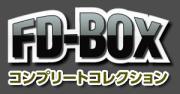 ハイエース FD−BOX