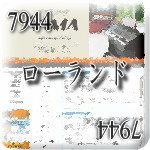 7944:ローランド