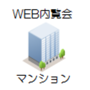 WEB内覧会*マンション