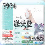 7974:任天堂