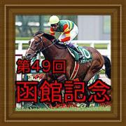 第49回函館記念(G3)
