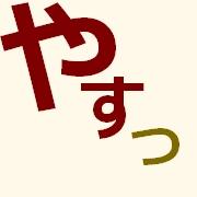 ゼロ円 〜 100均 〜 お得情報 〜 節約