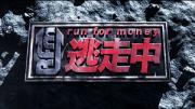 run for money「逃走中」&「戦闘中」